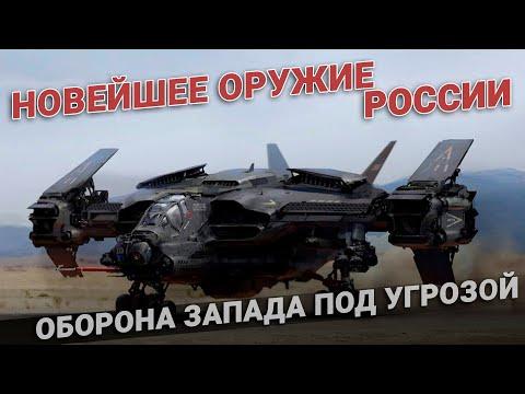 Оборона Запада под угрозой. Новейшее оружие России
