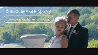 Свадьба клип из Ялты