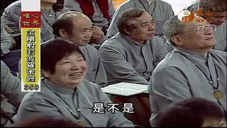 【金剛般若波羅蜜經359】| WXTV唯心電視台