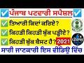 - Punjab Patwari books ☑️/ Punjab Patwari Recruitment 2021 / Punjab Patwari best book / Patwari Bharti