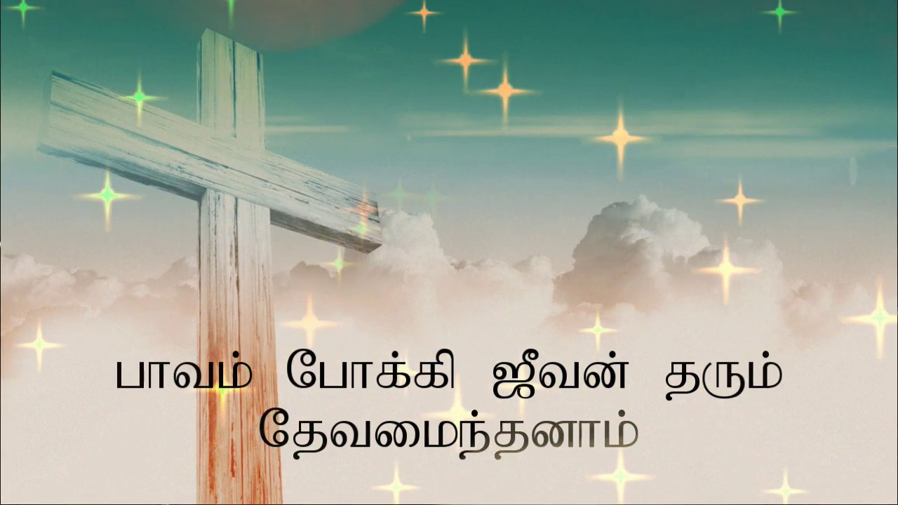 Yesu Enthan Meetparam |  Tamil Christian Songs (2019)