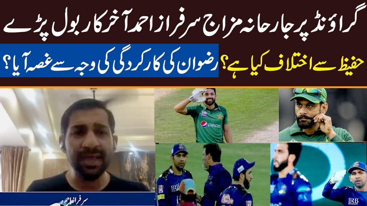 Download Sarfraz Ahmed Ko PSL 6 Mai Gussa Kyu Aya   Mohammad Hafeez Se Kiya Ikhtilaf Hai   latest interview