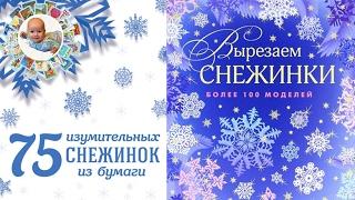Вырезаем снежинки! Обзор-сравнение двух книг