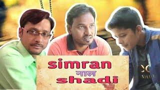 Simran naal shadi || funny | storical video || simran ki shadi || सिमरन की शादी ||