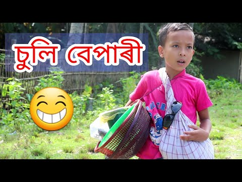 Telsura Comedy Video, Assamese Funny Video,voice Assam,suli Bepari