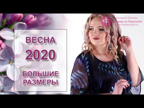 Платья Весна 2020 | БОЛЬШИЕ РАЗМЕРЫ | Одежда из Киргизии