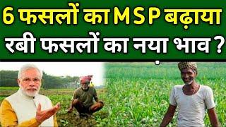 रबी की 6 फसलों का न्यूनतम समर्थन मूल्य MSP बढ़ा | किस फसल का कितना भाव बढ़ा minimum support price