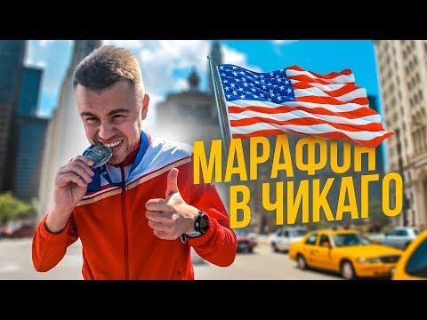 БЕГУ МАРАФОН В ЧИКАГО / CHICAGO MARATHON