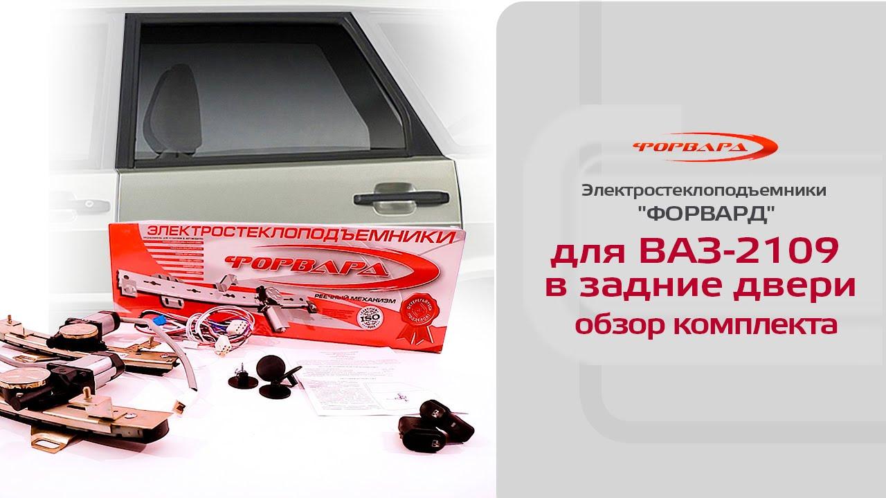 кнопка для стеклоподъемника92.3709 схема установки