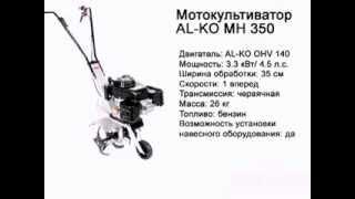 Мотокультиватор AL-KO MH 350