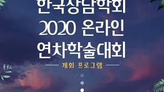 2020 (사)한국상담학회 연차학술대회 기조강연&…