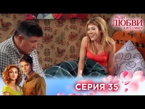 35 серия | Ради любви я все смогу