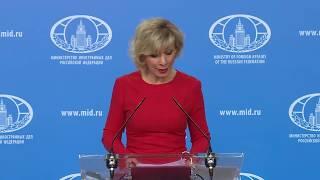 Брифинг М.Захаровой, 7 марта 2019 г.