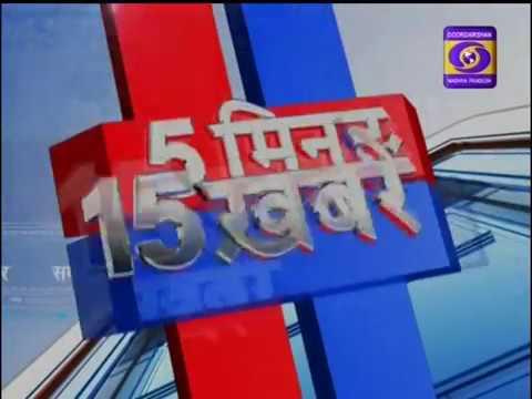 8 JAN 2019 । 5 मिनट 15 खबरें । DD NEWS MP