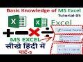 Basic Knowledge of MS Excel Tutotial-05 II Wrap Text, Merge Center, MS EXCEL सीखे हिंदी में पार्ट-5