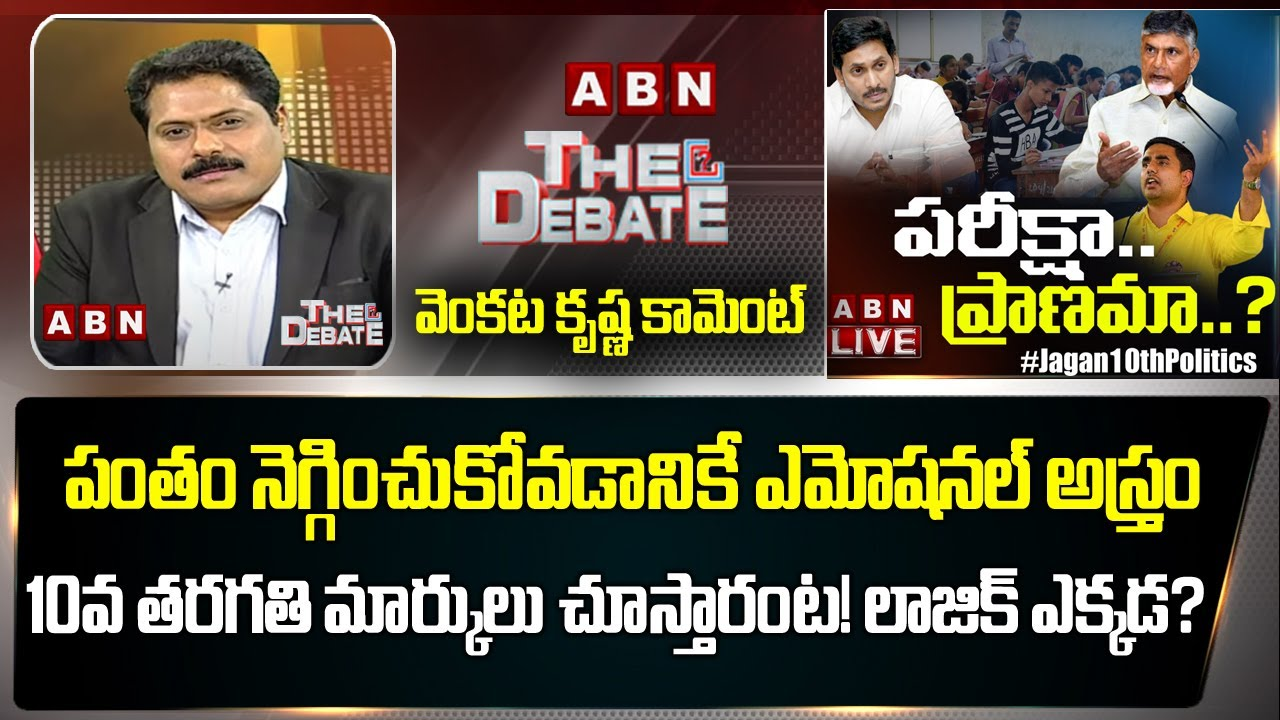 Download Venkata Krishna Question on AP CM Jagan Reply to 10th Students Exams Cancellation | AP SSC Exams ABN