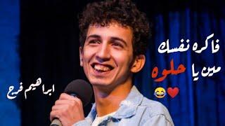 اقوي رسالة للإكس من ابراهيم فرج 😂✌️  من حفلة القاهرة 7/1/2019