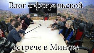Влог о февральской встрече в Минске