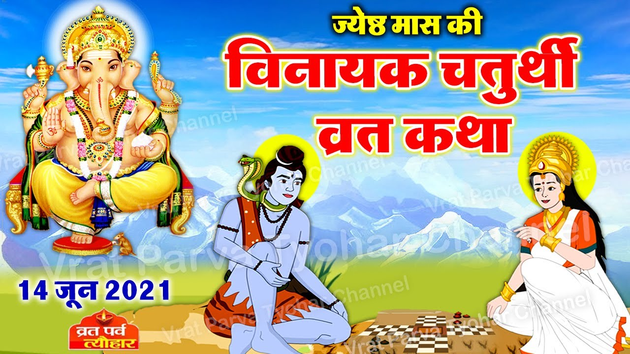 Download Vinayak Chaturthi June 2021 - जून विनायक चतुर्थी 2021 महत्व और व्रत कथा - Vinayak Chaturthi Katha