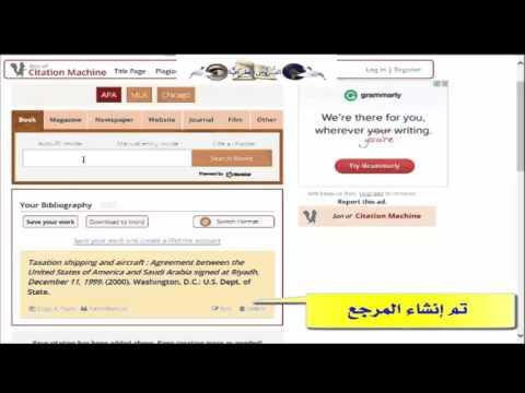 موقع يساعد في البحث عن المراجع باللغة الإنجليزية وكتابة قائمة بها وفق طرق التوثيق المختلفة