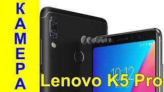 Lenovo K5 Pro Camera Test - Lenovo K5 Pro тест камеры - Интересные гаджеты