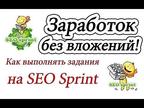 Как выполнять задания на SEO Sprint легко и быстро