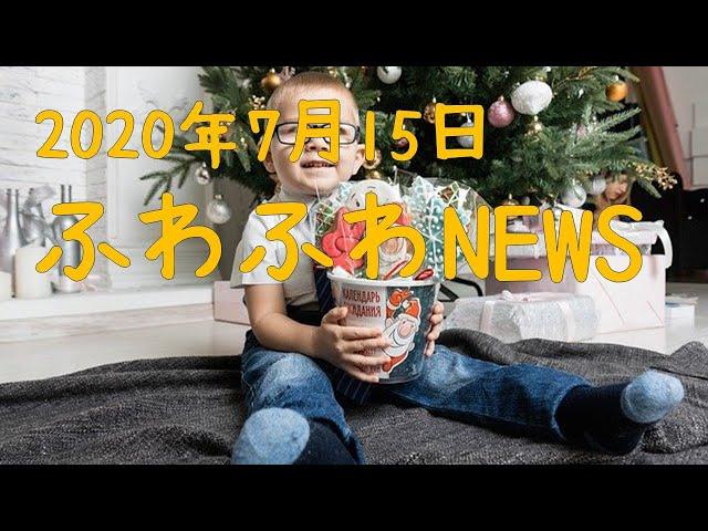 20200715  ふわふわNEWS お料理