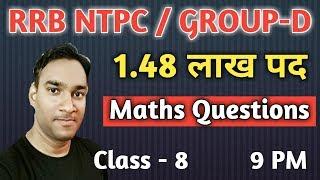 Class #8 | RRB NTPC Maths | MATHS Mock Test For Railway NTPC, Group-d, SSC