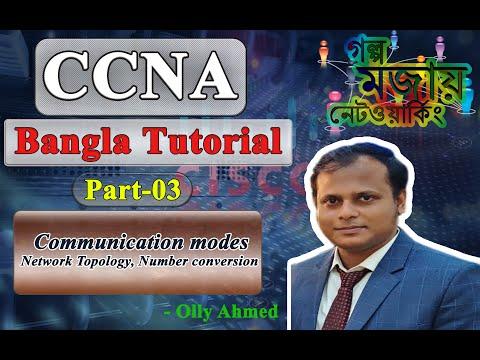 CCNA Bangla Part-3 ( Communication modes, Network Topology, Number conversion )