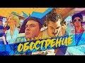 Дэн Дэмкив - Обострение осенне-весеннее (клип 2019)