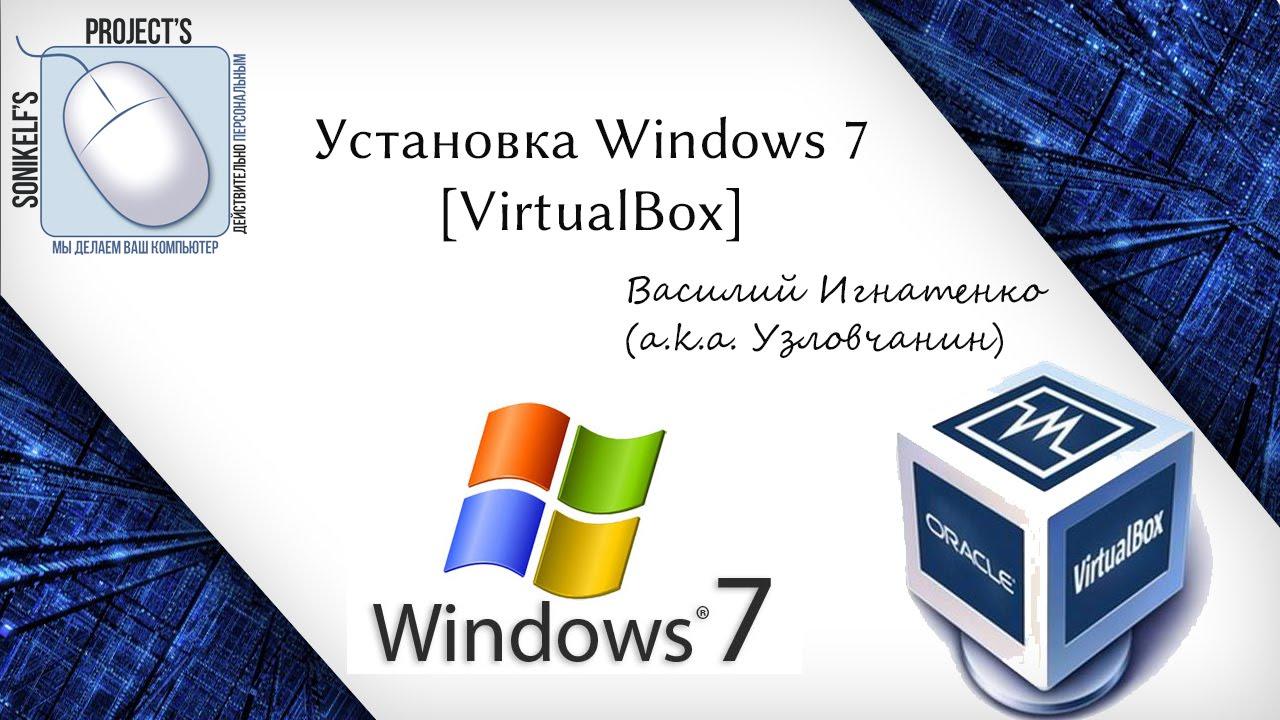 Установка Windows 7 в VirtualBox - что к чему, как и зачем
