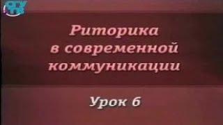Риторика. Урок 6. История риторики в России (древнерусское, политическое, религиозное, судебное)