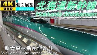 【4K側面展望】北海道新幹線はやて91号(新青森~新函館北斗)
