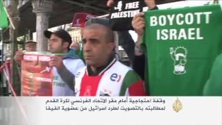 مظاهرة في باريس تطالب بطرد إسرائيل من الفيفا