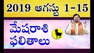 ఆగష్టు 15-31 రాశిఫలాలు మేషరాశి | Rasi Phalalu 2019 Mesha Rasi | Aries Horoscope