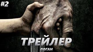 Логан - Трейлер на Русском #2 | 2017 | 2160p