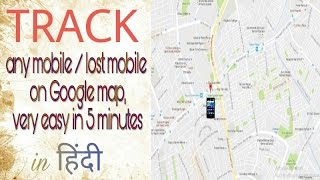 How to Trace any Cell phone on Google map, Live location, very easy, interesting