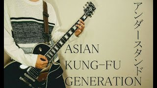 アンダースタンド Guitar cover. ASIAN KUNG-FU GENERATIONアンダースタンド