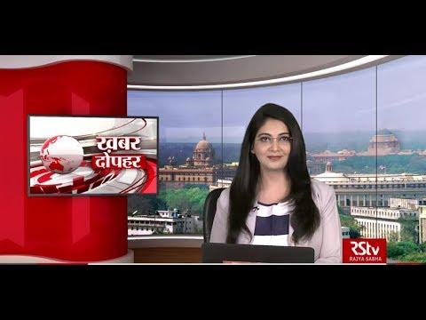 Hindi News Bulletin   हिंदी समाचार बुलेटिन – November 15, 2019 (1:30 pm)
