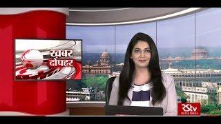 Hindi News Bulletin | हिंदी समाचार बुलेटिन – November 15, 2019 (1:30 pm)