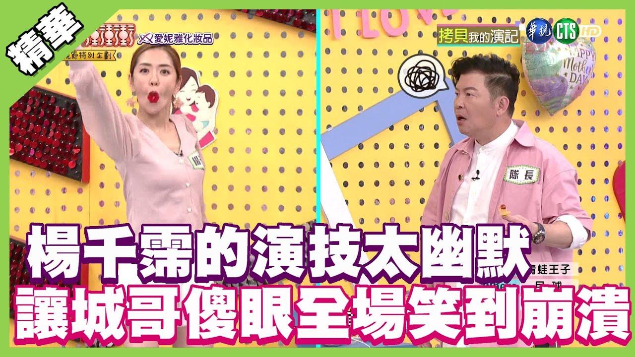 楊千霈的演技太幽默 讓城哥傻眼全場笑到崩潰 天才衝衝衝精華