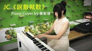 JC 陳泳彤──《說散就散》Piano Cover by 敏瑄 (廷廷的鋼琴窩琴譜示範演奏)