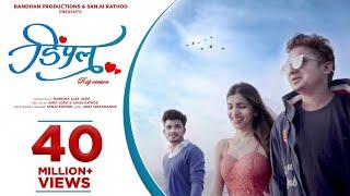Dimple Rap | Marathi Love Song | Sanju Rathod | Amey Joshi | 2020 | Athvan Nako Tujhi Sath Havi