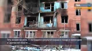 Взрыв и пожар в жилом доме в Энгельсе