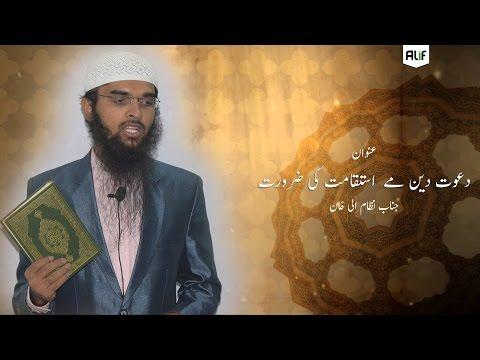 Full HD : Dawah e Deen Mein Isteqamat Ki Zarurat - Nizam A. Khan