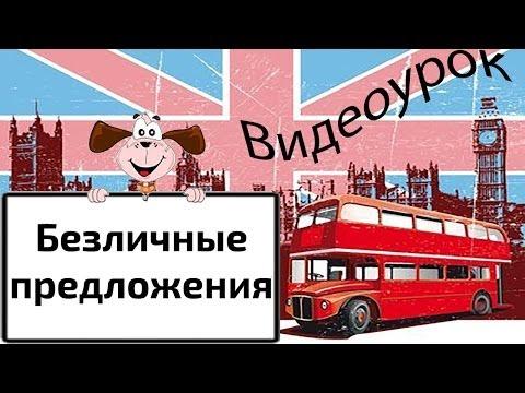 Видеоурок по английскому языку: Безличные предложения