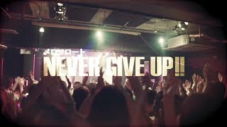 『NEVER GIVE UP!!』/メロフロート 9/26 2ndアルバムリリース!