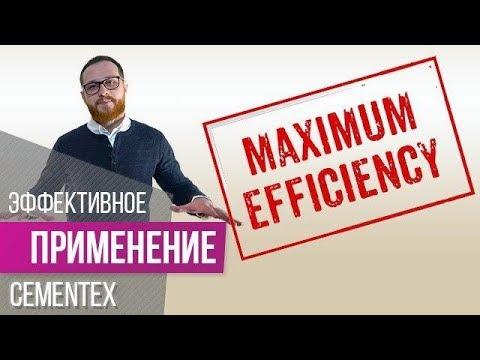 Фиброцементные плиты CEMENTEX ➥ Обзор & Применение ✦ Siniat