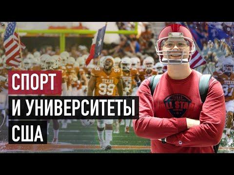 Спортивные стипендии в США. Как поступить в американский университет??? / Dima Bondar