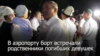 Спецборт доставил тела погибших в московском пожаре кыргызстанок в Ош и Бишкек